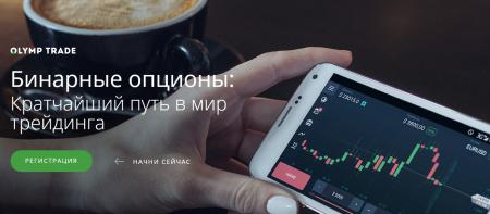 Бинарные опционы с OlimpTrade – это просто, быстро и выгодно