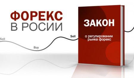 Форекс - официально в России!