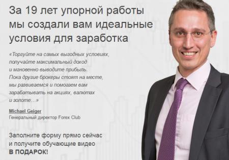 Forex Club - финансовые рынки для начинающих и профессионалов
